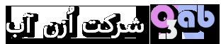 وب سایت رسمی شرکت ازن آب